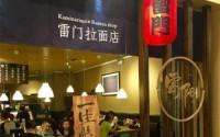 雷门拉面是日本的吗?开一家雷门拉面专卖店要多少钱?