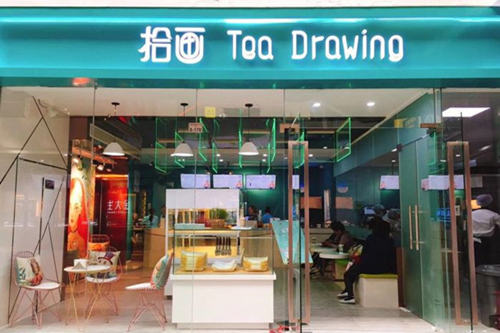 拾画tea drawing1