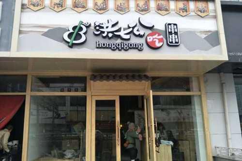 洪七公吃串串门店