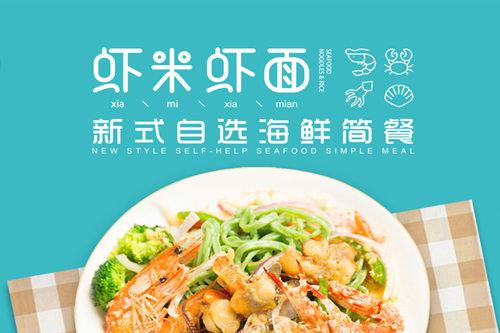 虾米虾面1