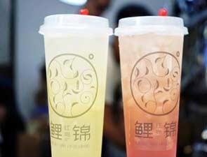 鲤红尚锦·清爽手作茶铺_1