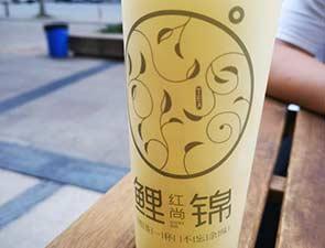 鲤红尚锦·清爽手作茶铺_4