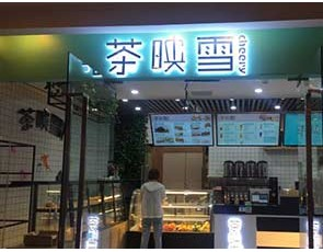 茶映雪_1
