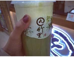 九竹里奶茶_4