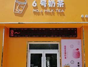 6号奶茶_1