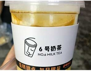 6号奶茶_3