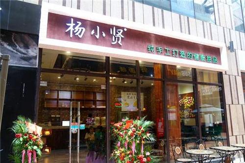 开一家杨小贤加盟店要多少钱?杨小贤北京有几家加盟店?