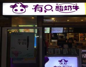 有只酸奶牛_4