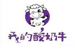 我的酸奶牛