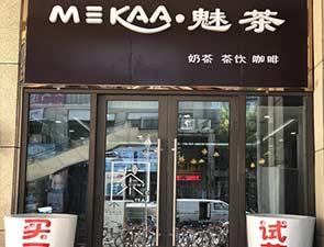melkaa·魅茶_1