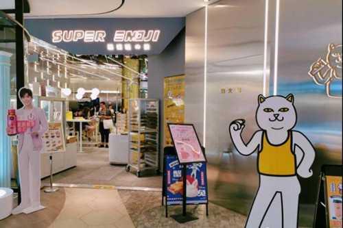 超级喵的茶门店