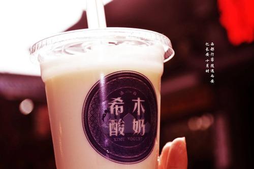 希木酸奶3