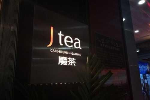 魔茶jtea门店