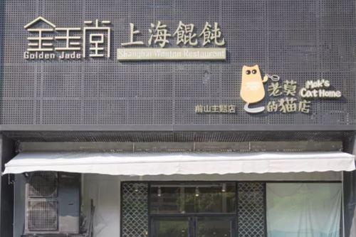 金玉堂上海馄饨1
