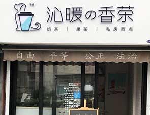 沁暖香茶_1