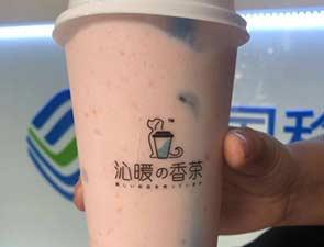 沁暖香茶_2