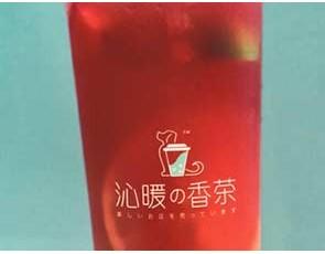 沁暖香茶_4