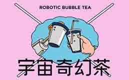 宇宙奇幻茶Cosmo Mixology