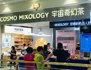 宇宙奇幻茶Cosmo Mixology_1