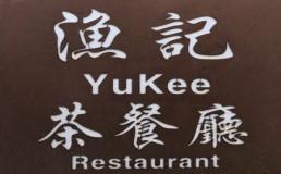 渔记茶餐厅
