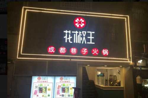 花椒王成都巷子火锅门店