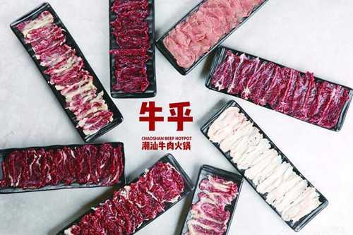 牛乎潮汕牛肉火锅产品