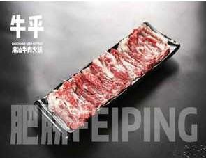 牛乎潮汕牛肉火锅_1