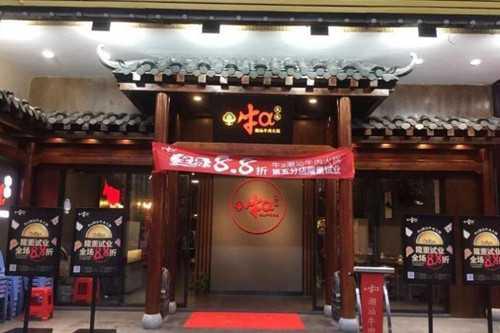 牛a潮汕牛肉火锅门店