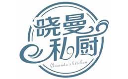 Amanda家庭式西餐·晓曼私厨
