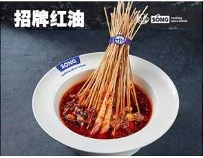 怂现煮串串_1