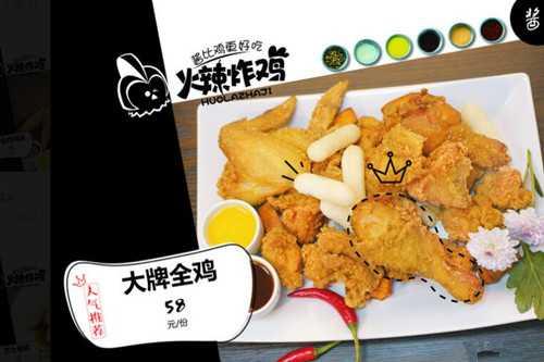 hotties火辣炸鸡产品