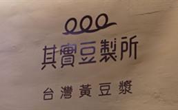 其实豆制所