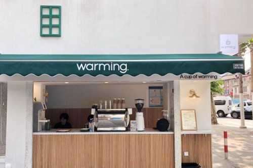 warming.奶茶门店
