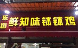 乐山鲜知味钵钵鸡