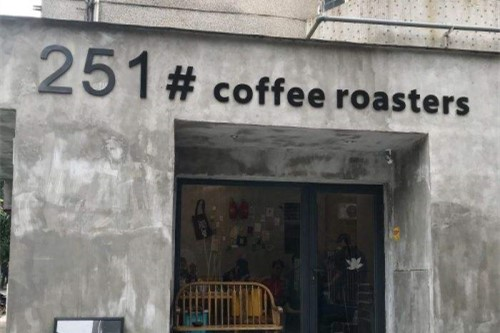 珠海网红咖啡店251#coffee roasters加盟条件和加盟流程介绍