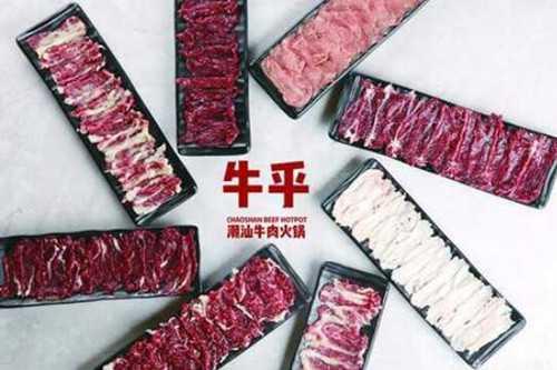 牛乎潮汕牛肉火锅加盟费多少?牛乎潮汕牛肉火锅加盟利润大吗?