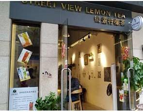 街景柠檬茶_1