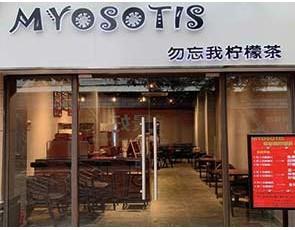 MYOSOTIS勿忘我柠檬茶_1