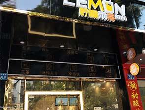 LEMON柠檬雨茶_1