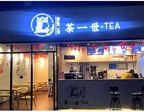 茶一世·TEA_1