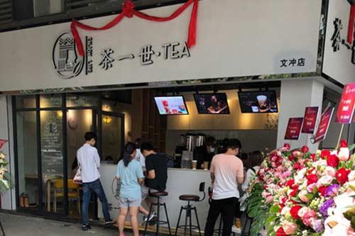 茶一世·TEA门店图一