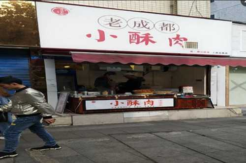 老成都小酥肉门店