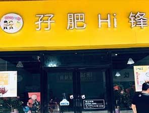 孖肥Hi锋_1