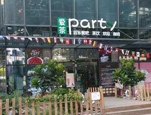 爱茶聚缘PARTY_1