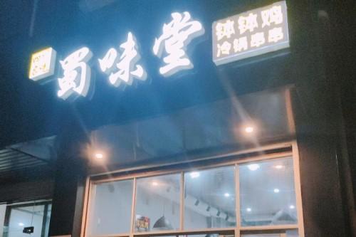 蜀味堂钵钵鸡冷锅串串2