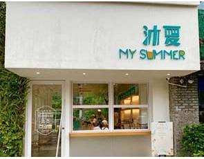 沐夏my summer_1