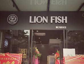 LIONFISH狮子鱼茶饮_1