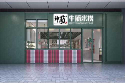 神筋米捞火锅门店