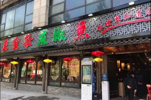 王宝器椒麻鱼门店