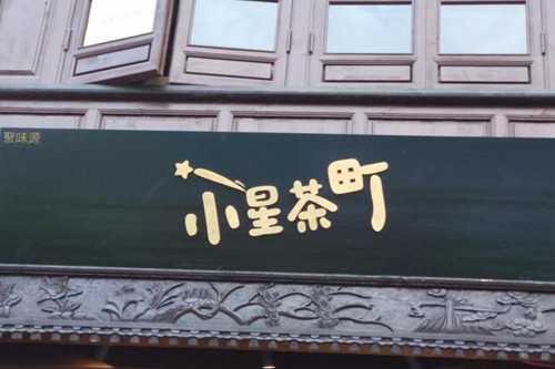 小星茶町门店